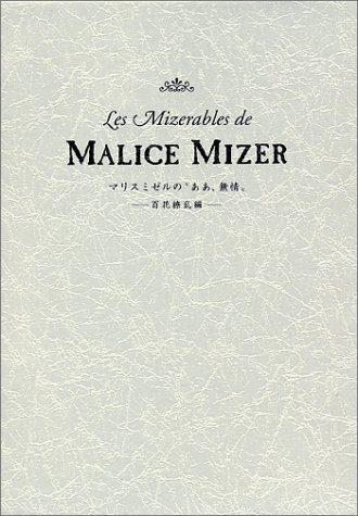 "Les Mizerables de MALICE MIZERマリスミゼルの""ああ、無情"" 百花繚乱編の詳細を見る"