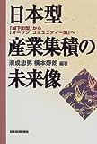日本型産業集積の未来像―「城下町型」から「オープン・コミュニティー型」へ