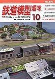 鉄道模型趣味 2014年 10月号 [雑誌]