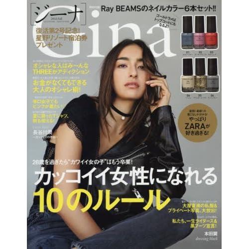 Gina 2016 Fall (JELLY 2016年10月号増刊) [雑誌]