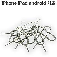 sim ピン 10本 セット スマホ iPhone iPad サムスン アンドロイド エクスペディア