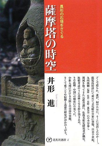 薩摩塔の時空―異形の石塔をさぐる (花乱社選書)