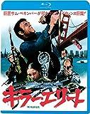 キラー・エリート[Blu-ray/ブルーレイ]