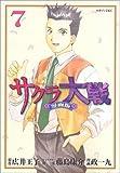 サクラ大戦 漫画版(7) (マガジンZKC)