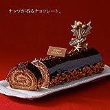 ルタオ (LeTAO) クリスマスケーキ ブッシュ ド ノエル ソワレ ~グラン~ (23cm)
