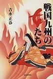 戦国九州の女たち