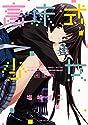 高床式少女 完全版: YKコミックス (ヤングキングコミックス)