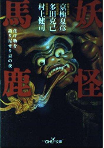 妖怪馬鹿―化け物を語り尽せり京の夜 (新潮OH!文庫)の詳細を見る