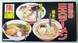福島の三大ラーメン
