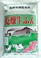 醗酵乾燥牛ふん 18L 有機質肥料 牛糞 薔薇に最適 植木鉢 鉢 バラ ばら 薔薇 園芸 庭 ガーデニング