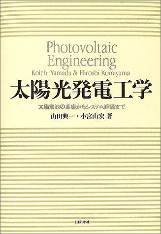 太陽光発電工学