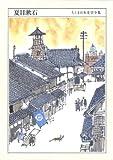 ちくま日本文学全集夏目漱石