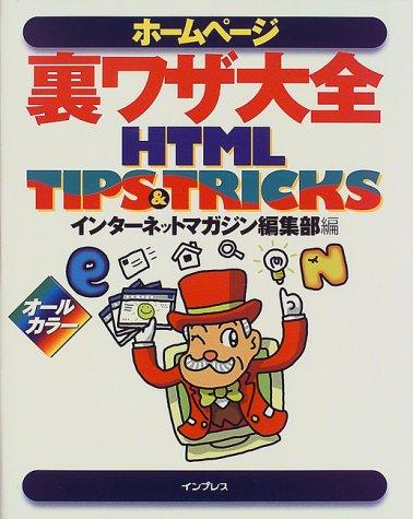 ホームページ裏ワザ大全HTML TIPS & TRICKSの詳細を見る