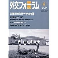 外交フォーラム 2009年 04月号 [雑誌]