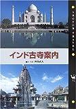 インド古寺案内 (Shotor Travel)