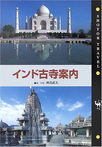 インド古寺案内 (Shotor Travel)の詳細を見る