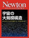Newton 宇宙の大規模構造