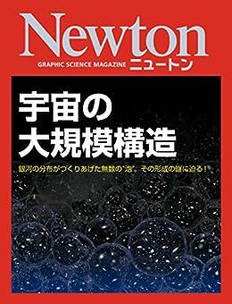 [科学雑誌Newton]のNewton 宇宙の大規模構造