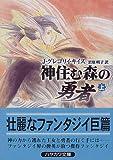 神住む森の勇者〈上〉 (ハヤカワ文庫FT)