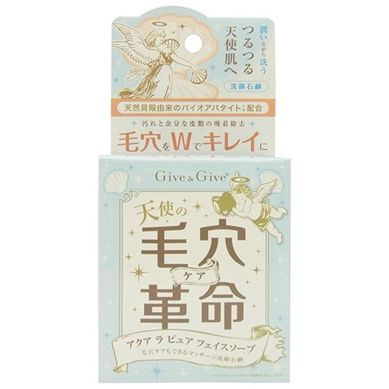 パン新聞嫌がるギブアンドギブ アクア ラ ピュア フェイスソープ (90g)
