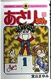 あさりちゃん 第70巻 (てんとう虫コミックス)