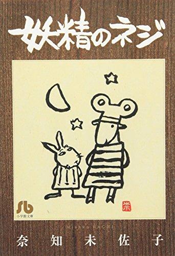 妖精のネジ (小学館文庫)の詳細を見る