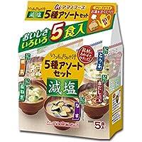 アマノフーズ フリーズドライ 減塩 いつものお味噌汁 5種類 アソートセット 10食 (5食入X2セット) (即席 インスタント みそ汁)
