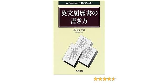 英文履歴書の書き方 a resume cv guide 真木 文介 本 通販 amazon