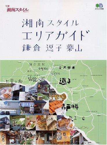 湘南スタイルエリアガイド鎌倉逗子葉山 (エイムック (1038))の詳細を見る