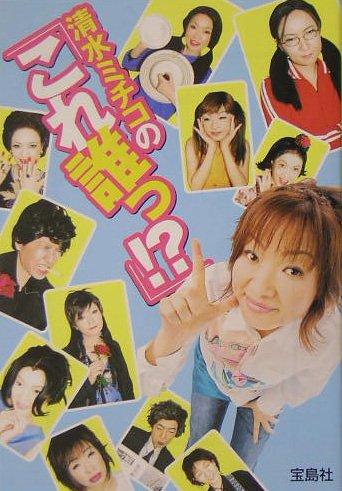 清水ミチコの「これ誰っ!?」 (宝島社文庫)の詳細を見る