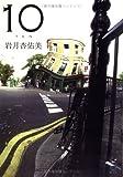 10 (新風舎文庫)