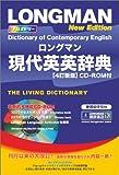 ロングマン現代英英辞典〈4訂新版〉【CD-ROM付】