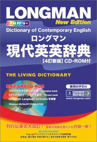 ロングマン現代英英辞典〈4訂新版〉【CD-ROM付】の詳細を見る