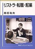 リストラ・転職・起業 (岩波ブックレット) 画像
