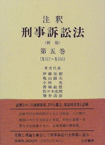 新版 注釈 刑事訴訟法 第五巻