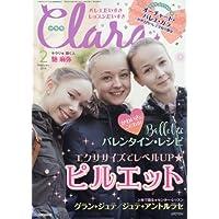 Clara (クララ) 2018年 02月号