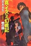 真・イズミ幻戦記—暁の国〈2〉 (徳間デュアル文庫)