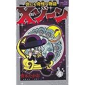 世にも奇怪な物語 Xゾーン 4 (てんとう虫コロコロコミックス)