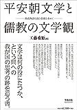 平安朝文学と儒教の文学観: 源氏物語を読む意義を求めて
