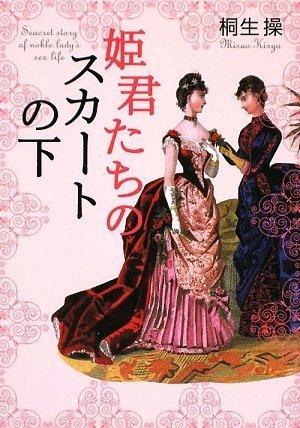姫君たちのスカートの下 (ワニ文庫)の詳細を見る