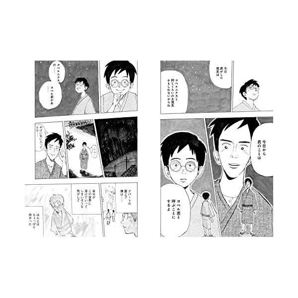 漫画 君たちはどう生きるかの紹介画像26