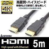 astonish ハイスピード HDMIケーブル 5m 3D/イーサネット対応 HDMI Ver1.4
