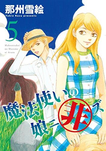 魔法使いの娘ニ非ズ(5) (ウィングス・コミックス)の詳細を見る