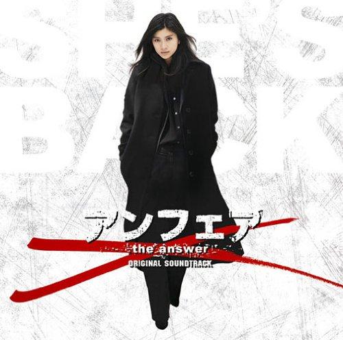 アンフェア the answer オリジナル・サウンドトラック