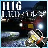 H16 LED フォグランプ 35w ホワイト バルブ ヴォクシー エスクァイア エスティマ シエンタ プリウス ノア レヴォーグ フォレスター #P01.