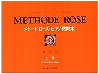 メトードローズ ピアノ教則本(幼児用・上)