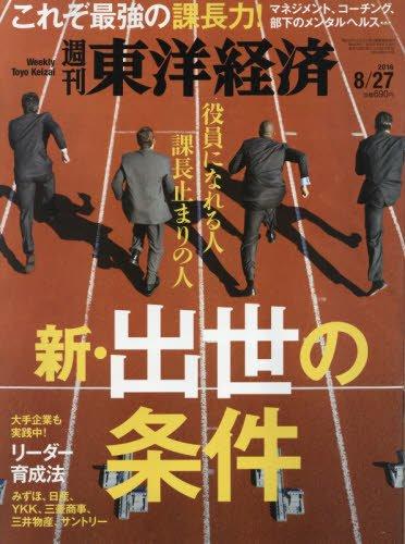 週刊東洋経済 2016年8/27号 [雑誌] (新・出世の条件)の詳細を見る