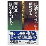 Mac OS 9のトラブルバスター 強制終了・リセットする前に読む本