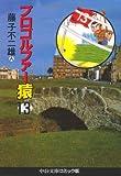 プロゴルファー猿 (13) (中公文庫―コミック版 (Cふ2-13))