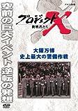 プロジェクトX 挑戦者たち 大阪万博 史上最大の警備作戦 [DVD]